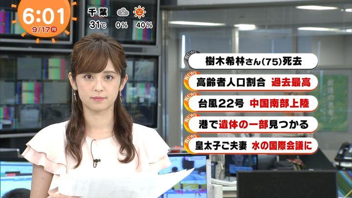 2018年09月17日久慈暁子の画像07枚目