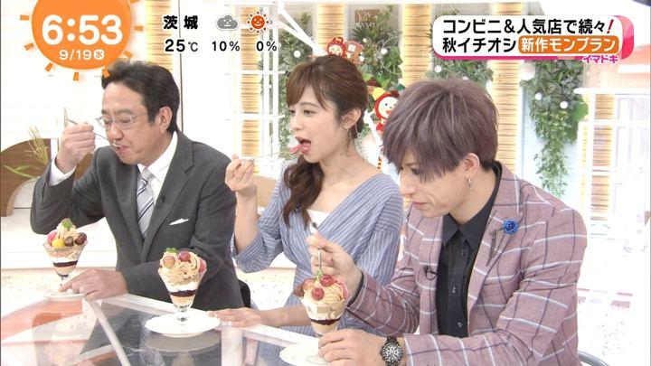 2018年09月19日久慈暁子の画像15枚目