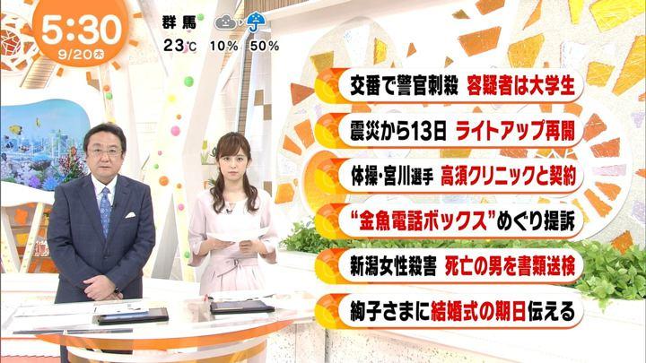 2018年09月20日久慈暁子の画像09枚目