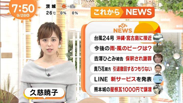2018年09月28日久慈暁子の画像22枚目