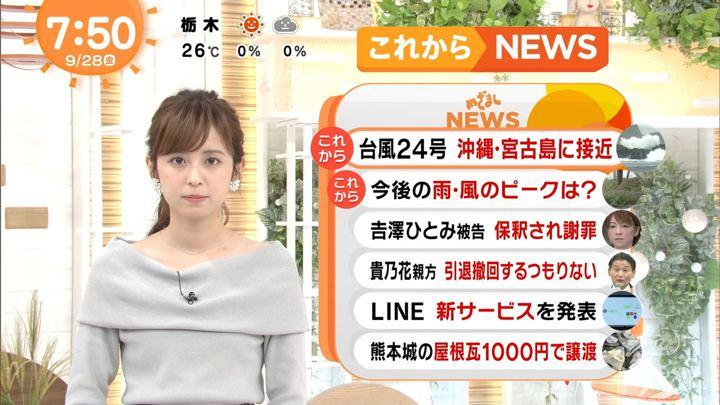 2018年09月28日久慈暁子の画像23枚目