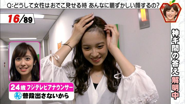 2018年09月29日久慈暁子の画像06枚目