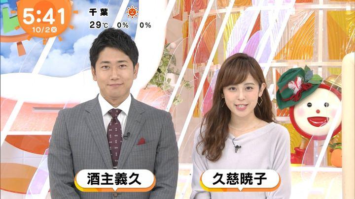 2018年10月02日久慈暁子の画像02枚目