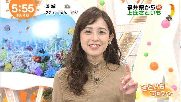 2018年10月04日久慈暁子の画像07枚目