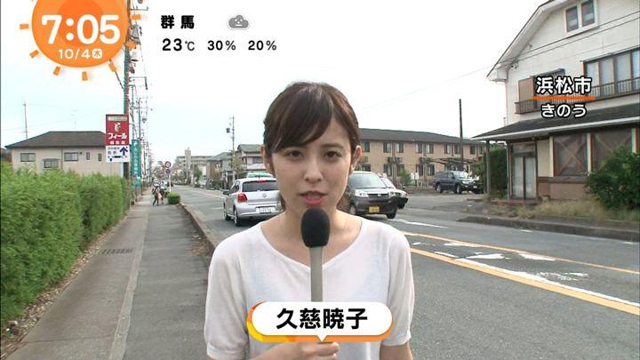 2018年10月04日久慈暁子の画像17枚目