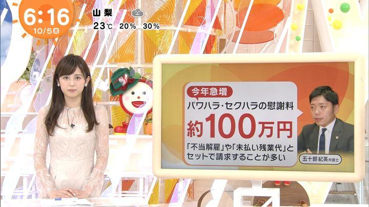 2018年10月05日久慈暁子の画像07枚目