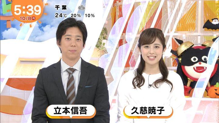 2018年10月08日久慈暁子の画像01枚目