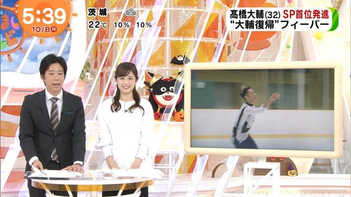 2018年10月08日久慈暁子の画像03枚目