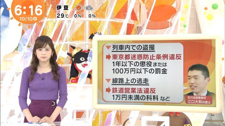 2018年10月10日久慈暁子の画像08枚目