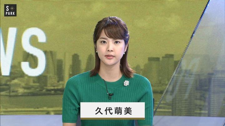 2018年08月11日久代萌美の画像18枚目