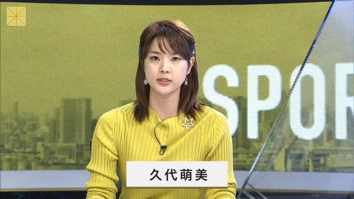 2018年10月06日久代萌美の画像03枚目