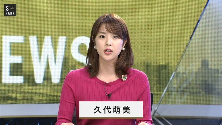 2018年10月07日久代萌美の画像02枚目