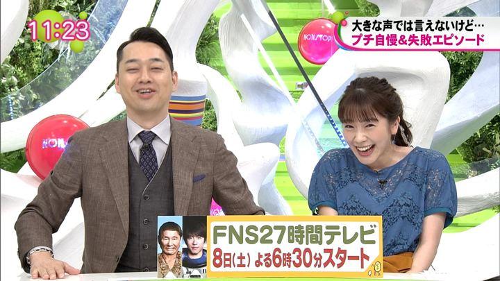 2018年09月05日三上真奈の画像24枚目