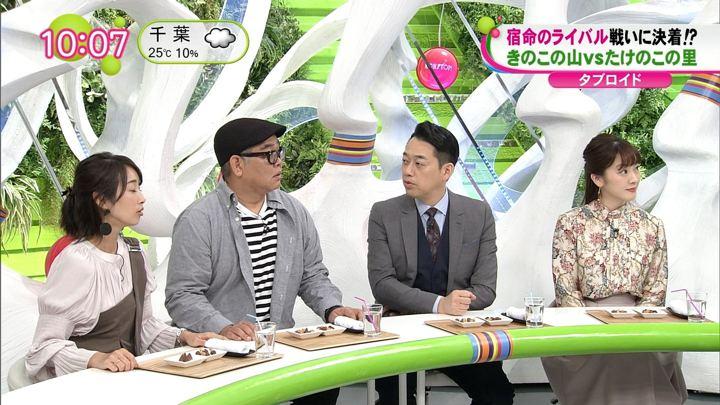 2018年09月12日三上真奈の画像03枚目