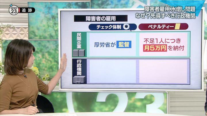 2018年09月11日皆川玲奈の画像06枚目