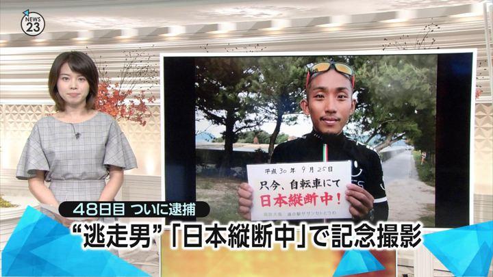 2018年10月01日皆川玲奈の画像03枚目