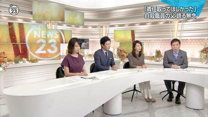 2018年10月02日皆川玲奈の画像03枚目