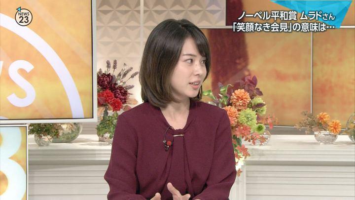 2018年10月09日皆川玲奈の画像05枚目