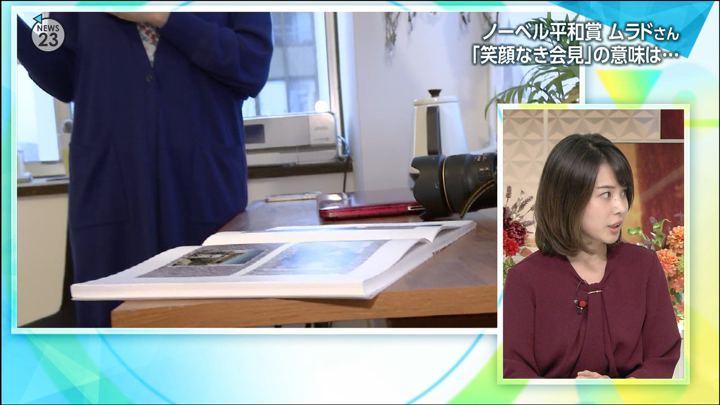 2018年10月09日皆川玲奈の画像07枚目