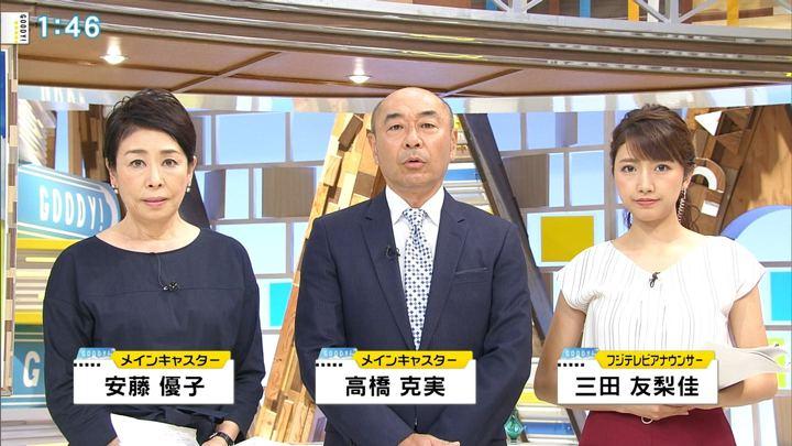 2018年08月10日三田友梨佳の画像03枚目