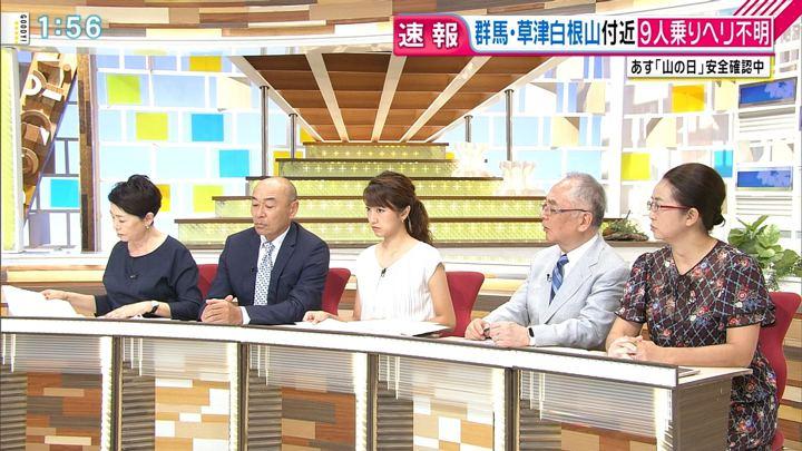 2018年08月10日三田友梨佳の画像05枚目
