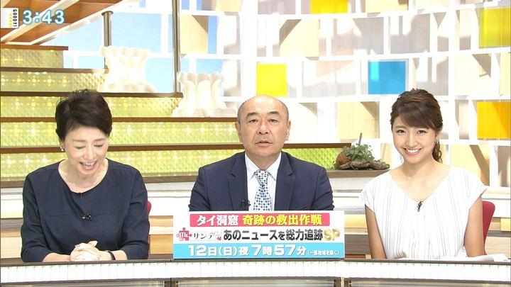2018年08月10日三田友梨佳の画像10枚目