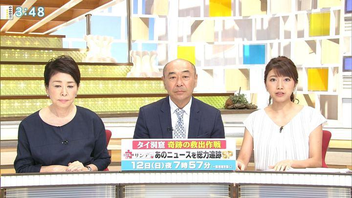 2018年08月10日三田友梨佳の画像12枚目