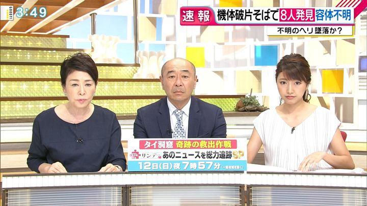 2018年08月10日三田友梨佳の画像14枚目