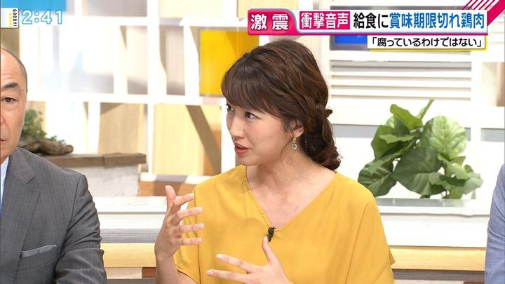 2018年08月13日三田友梨佳の画像11枚目