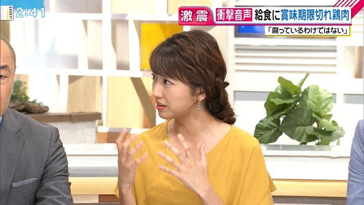 2018年08月13日三田友梨佳の画像13枚目