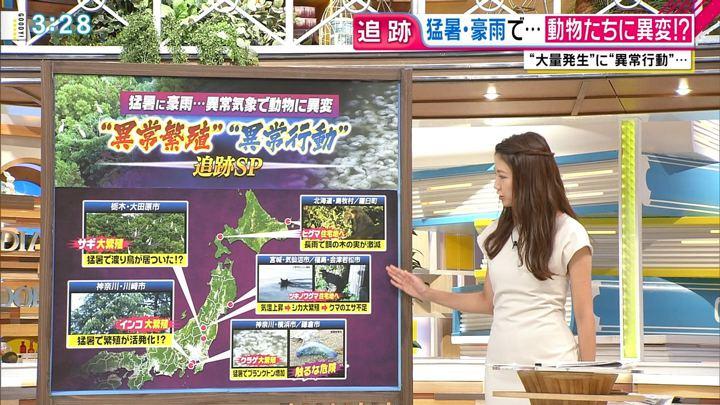 2018年08月14日三田友梨佳の画像09枚目
