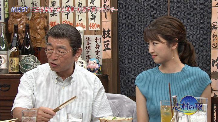 2018年08月14日三田友梨佳の画像22枚目