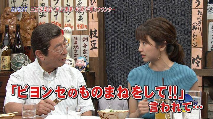 2018年08月14日三田友梨佳の画像27枚目