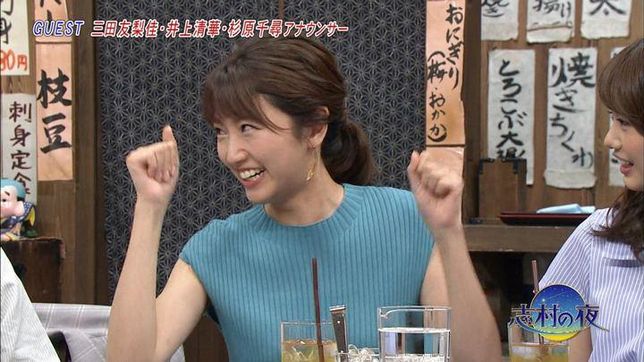 2018年08月14日三田友梨佳の画像29枚目