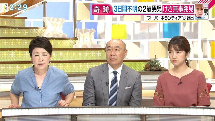2018年08月15日三田友梨佳の画像06枚目