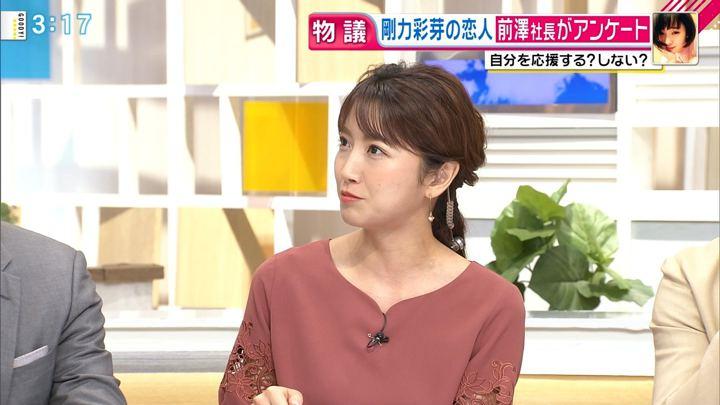 2018年08月15日三田友梨佳の画像09枚目