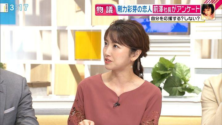2018年08月15日三田友梨佳の画像10枚目