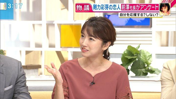 2018年08月15日三田友梨佳の画像12枚目