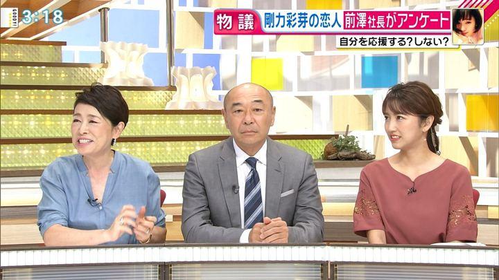 2018年08月15日三田友梨佳の画像13枚目