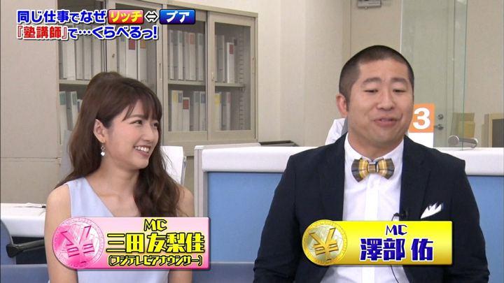2018年08月17日三田友梨佳の画像27枚目