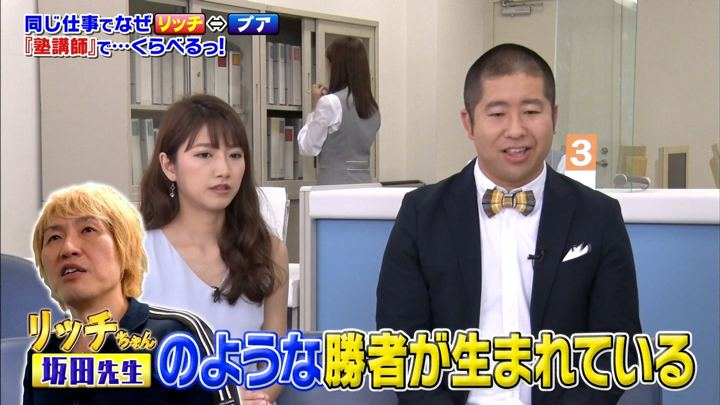 2018年08月17日三田友梨佳の画像30枚目