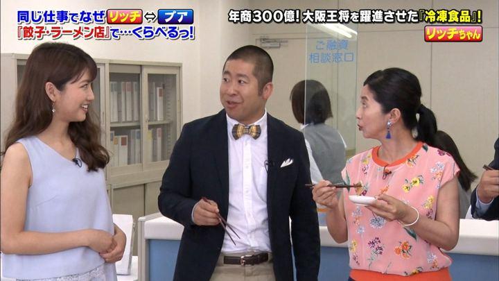 2018年08月17日三田友梨佳の画像31枚目