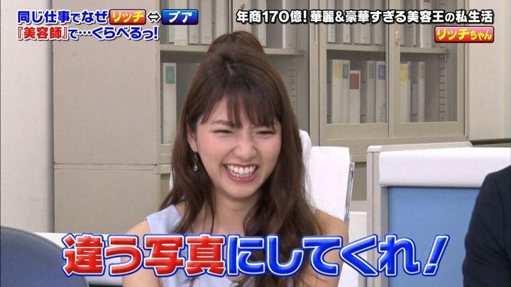 2018年08月17日三田友梨佳の画像33枚目