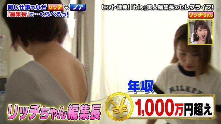 2018年08月17日三田友梨佳の画像34枚目