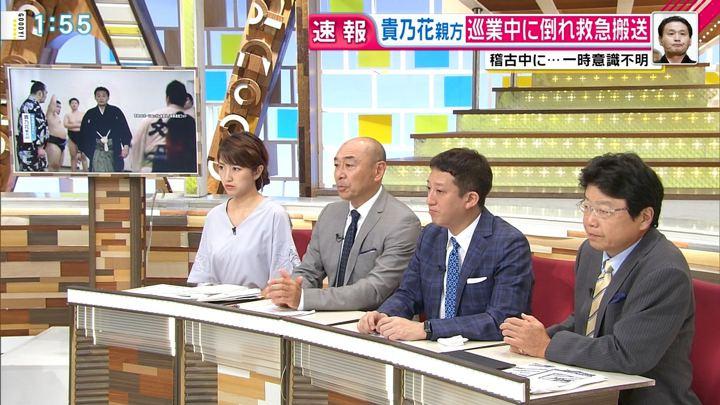 2018年08月21日三田友梨佳の画像07枚目