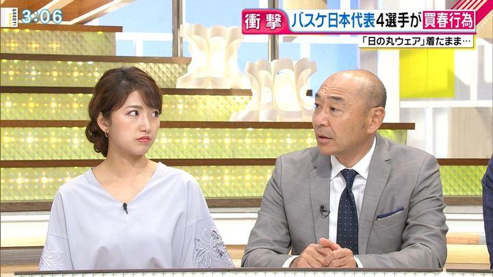 2018年08月21日三田友梨佳の画像10枚目