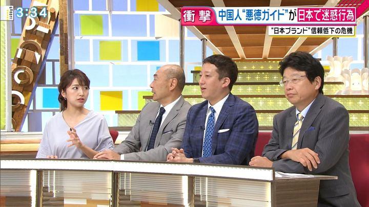 2018年08月21日三田友梨佳の画像13枚目