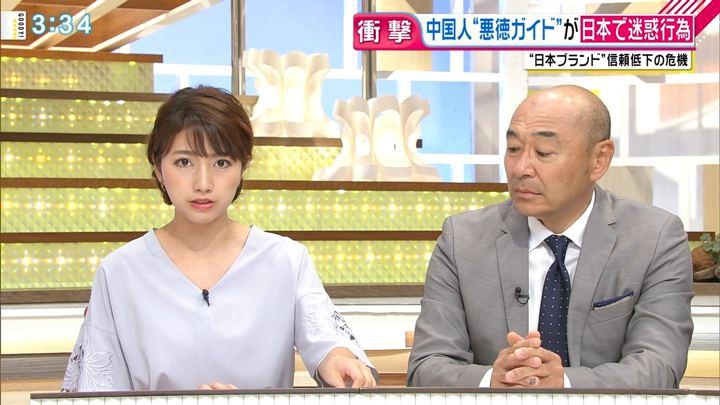 2018年08月21日三田友梨佳の画像14枚目