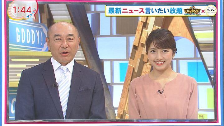 2018年08月22日三田友梨佳の画像01枚目