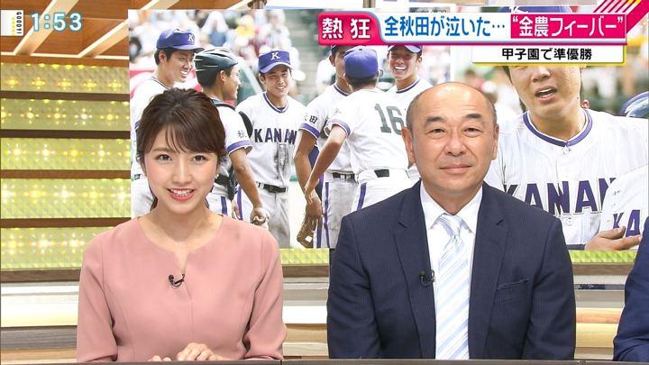 2018年08月22日三田友梨佳の画像14枚目